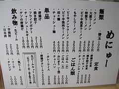 13メニュー:グランド@博多ラーメン・唐木屋・堤店