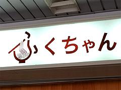外観:ふくちゃんラーメン@ふくちゃん亭・藤崎通り商店街