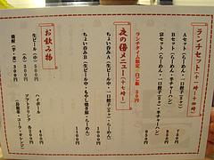 16メニュー:ランチセット・ちょい呑み・ドリンク@博多拉麺・宗(ラーメンそう)・薬院