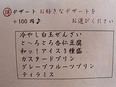 メニュー:ランチデザート@博多炉端・魚男(フィッシュマン)・今泉・天神
