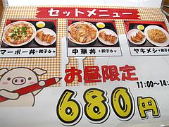 メニュー:丼セット@中華料理・中国飯店・平和
