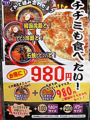 13メニュー:チヂミ定食@ビビンバ・韓国冷麺専門店・菜ずき・天神