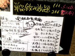 5メニュー@中洲再生酒場・居酒屋