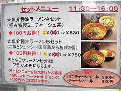 17メニュー:ランチ・ラーメンセット@麺屋極み清川店・ラーメン居酒屋
