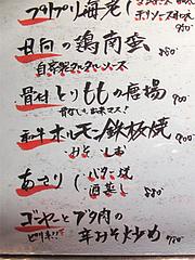 メニュー5:エビチリ・エビマヨ・チキン南蛮@和膳・松の湯・春日原