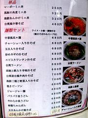メニュー:単品と麺類セット@点心楼・台北・薬院店