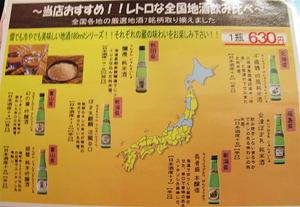 4メニュー日本酒@とり甚