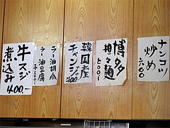 19メニュー:つまみ@ラーメン博多荘・中州