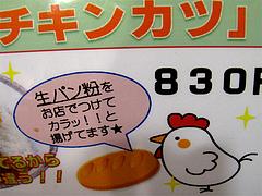 メニュー:チキンカツカレー@カレーハウスCoCo壱番屋・福岡