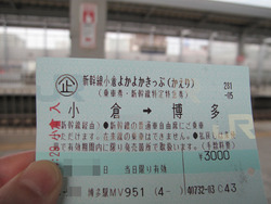 13博多小倉よかよか切符@ひまりクリニック