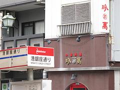 外観:最寄の西鉄バス停@中華・珍萬21・港