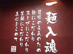 店内:一麺入魂@おれのちゃんぽん・博多区半道橋