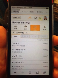 2食べログ@博多天神・新橋