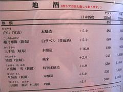 メニュー:日本酒@焼とり赤兵衛・姪浜店