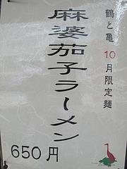 メニュー:限定の麻婆茄子ラーメン@博多発祥中華そば・鶴と亀