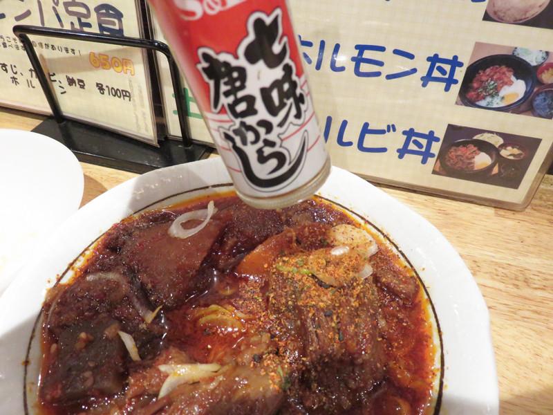 博多おんな節。:【東京】激辛牛すじ煮込みランチ♪@居酒屋 ...