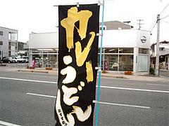 カレーうどん@うどん屋『麺やほり野』