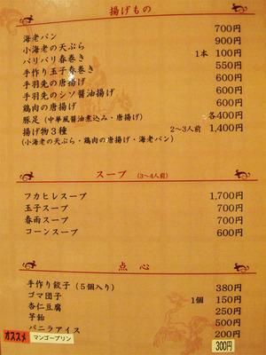 15メニュー揚げもの・スープ・点心@福寿飯店