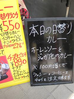 2日替わりランチ550円@シブシャンカル城西店