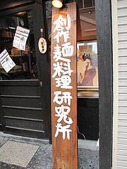 外観:創作麺料理研究所@博多屋・渡辺通