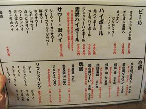 24メニュードリンク@てびち屋本舗