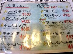 メニュー:セットとカレー@ラーメンの店ふーとん(胡同)・春吉