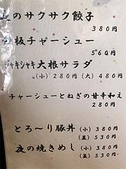 メニュー:居酒屋@らーめん・麺屋・遊楽