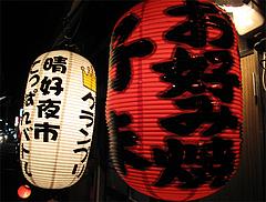 2外観:晴好夜市てっぱんバトル・グランプリ@鉄板焼・お好み焼き・居酒屋・好味(このみ)