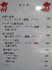 メニュー:ランチ@中華一番・東光店