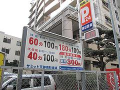 21外観:駐車場@札幌味噌ラーメン・すみれ・博多店