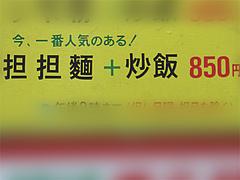 メニュー:人気!@中華料理・福楽軒・清川