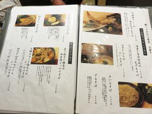 10メニュー蕎麦1@みよし