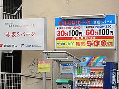 外観:駐車場@大名ちんちん・赤坂