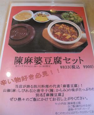 10陳麻婆豆腐セット900円のメニュー@中華菜館・五福