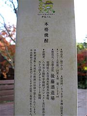 4イメキャラかんくん@グラウンドワーク福岡・芋焼酎・環・八女