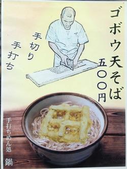 4ごぼ天そばの写真@鍋(なべ山)