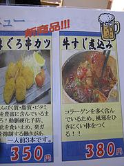 メニュー@日本料理さかたり・防府天満宮