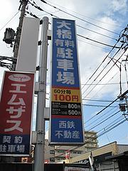18外観:駐車場@居酒屋しょうき・大橋店