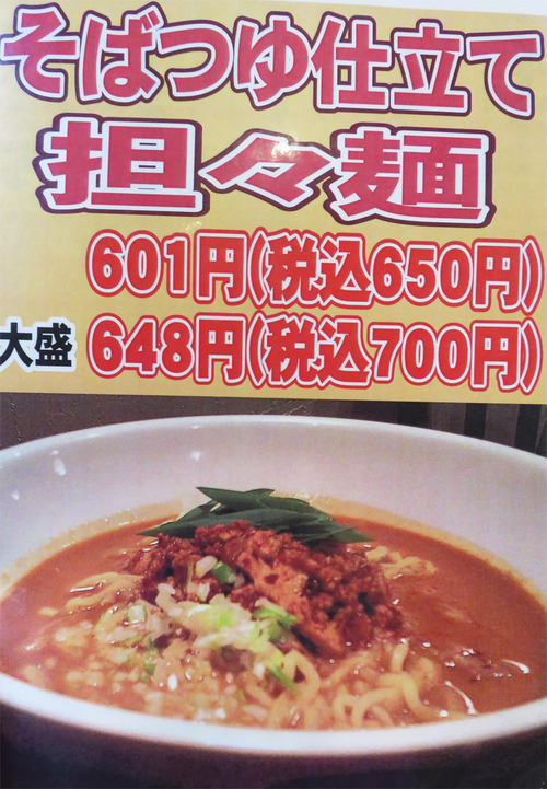 16メニュー担々麺