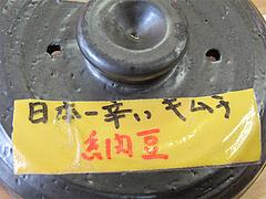 8店内:キムチ納豆@天ぷらうどん・唐人町