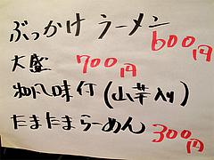 メニュー:なぞ。@らーめん将・博多駅南