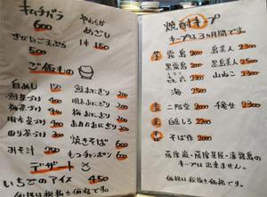 13メニューご飯ものとデザート@ぶきっちょ