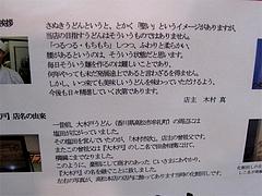 店内:挨拶と由来@さぬきうどん大木戸・福岡舞鶴店