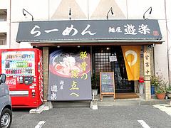 外観:駐車場@らーめん・麺屋・遊楽