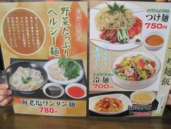 4限定メニュー@ウエスト中華麺飯