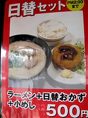 7メニュー:ラーメン定食ワンコイン@ラーメン居酒屋・しば家・春日