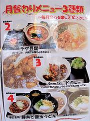 5メニュー:ランチ月替わり@居酒屋しょうき・大橋店
