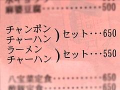 メニュー:ラーメンとチャンポンセット@鳳凰(ほうおう)・飯倉