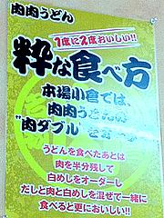 店内:白めしと肉ダブル@元祖肉肉うどん・千代店
