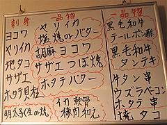 14メニュー:時価の肉と魚@長浜屋台やまちゃん・福岡中州店